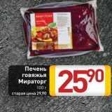 Магазин:Билла,Скидка:Печень говяжья Мираторг