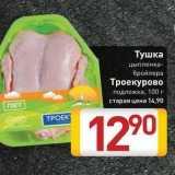 Магазин:Билла,Скидка:Тушка цыпленка- бройлера Троекурово