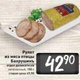 Магазин:Билла,Скидка:Рулет из мяса птицы Бахрушинъ