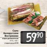 Магазин:Билла,Скидка:Сало белорусское Востряково