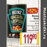 Фасоль Heinz