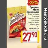 Магазин:Билла,Скидка:Сухарики- гренки Воронцовские