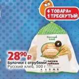 Магазин:Виктория,Скидка:Булочки с отрубями отрубями Русский хлеб, 300г