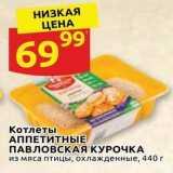 Магазин:Дикси,Скидка:Котлеты АППЕТИТНЫЕ ПАВЛОВСКАЯ КУРОЧКА