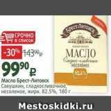 Магазин:Виктория,Скидка:Масло Брест-Литовск Савушкин