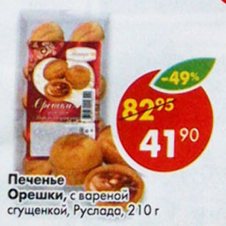 Классический орешков с вареной сгущенкой