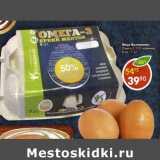 Яйцо Волжанин Омега-3 С0