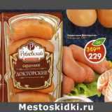 Сардельки Докторские, Рублевский