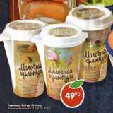 Ряженка йогурт-кефир Молочная культура 3,5-4,5%