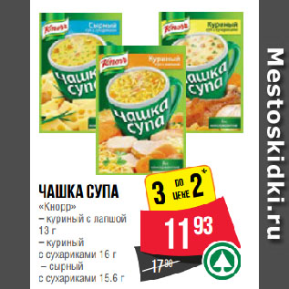 Акция - Чашка супа  «Кнорр»
