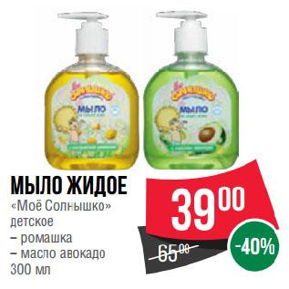 Акция - Мыло жидое  «Моё Солнышко»  детское ромашка/ масло авокадо