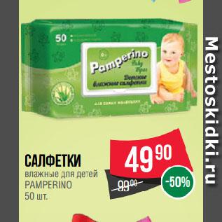 Акция - Салфетки  влажные для детей  PAMPERINO