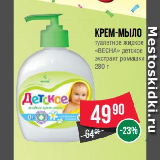 Акция - Крем-мыло  туалетное жидкое  «ВЕСНА» детское  экстракт ромашки