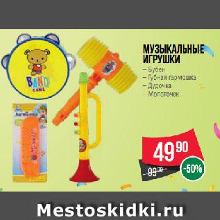 Акция - Музыкальные  игрушки  Бубен/ Губная гармошка/ Дудочка/ Молоточек
