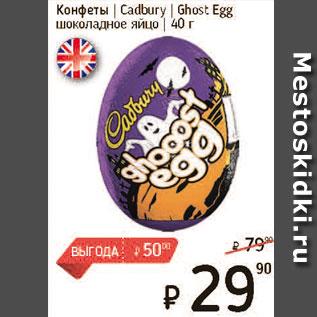 Акция - Конфеты Cadbure  40г