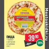 Пицца «Прима» с ветчиной и грибами