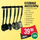 Скидка: Кухонные аксессуары