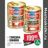 Магазин:Spar,Скидка:Говядина/ Свинина тушеная «Гродфуд»