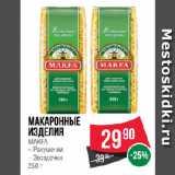 Магазин:Spar,Скидка:Макаронные изделия MAKFA  Ракушечки/ Звездочки