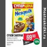 Магазин:Spar,Скидка:Сухой завтрак NESQUIK ДУО Шарики молочный шоколад