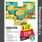 Магазин:Spar,Скидка:Чашка супа «Кнорр»
