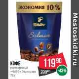 Скидка: Кофе растворимый «ЧИБО» Эксклюзив
