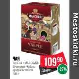 Скидка: Чай черный «МАЙСКИЙ» Душистый Чабрец среднелистовой