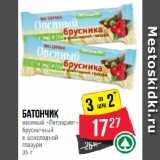 Магазин:Spar,Скидка:Батончик овсяный «Петродиет» брусничный в шоколадной глазури