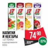 Скидка: Напитки и нектары «J7 ТОНУС» в ассортименте