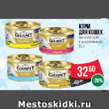 Магазин:Spar,Скидка:Корм для кошек Gourmet Gold в ассортименте