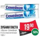 Магазин:Spar,Скидка:Зубная паста «Весна» Семейная F+Ca классическая
