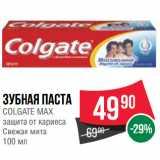 Магазин:Spar,Скидка:Зубная паста COLGATE МAX защита от кариеса Свежая мята