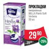 Магазин:Spar,Скидка:Прокладки ежедневные BELLA Panty Soft Verbena