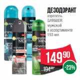 Магазин:Spar,Скидка:Дезодорант аэрозоль GARNIER мужской в ассортименте