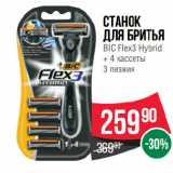 Скидка: Станок для бритья BIC Flex3 Hybrid + 4 кассеты 3 лезвия