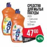 Магазин:Spar,Скидка:Средство для мытья посуды AOS  Бальзам/ Лимон