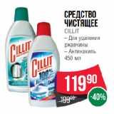 Средство чистящее CILLIT Для удаления ржавчины/ Антинакипь, Объем: 450 мл