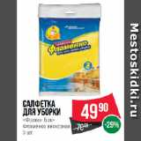 Салфетка для уборки «Фрекен Бок» Фламенко вискозная