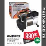 Скидка: Компрессор автомобильный PHANTOM металл 12 В 120 Вт