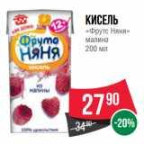 Магазин:Spar,Скидка:Кисель «Фруто Няня» малина