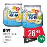 Магазин:Spar,Скидка:Пюре «Фруто Няня» яблоко/ груша