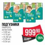 Магазин:Spar,Скидка:Подгузники PAMPERS Актив Бэби
