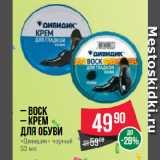 Магазин:Spar,Скидка:Воск/ Крем для обуви «Дивидик» черный 50 мл