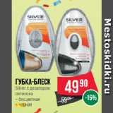 Скидка: Губка-блеск Silver с дозатором силикона бесцветная/ черная