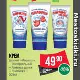 Магазин:Spar,Скидка:Крем детский «Морозко» Универсальный/ Румяные щечки/ Рукавички