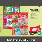 Магазин:Spar,Скидка:Раскраски Читаем по слогам/ Посморти и раскрась/ Для кисточек и красок в ассортименте A4
