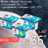Скидка: Йогурт Молком Греческий натуральный 4% 120г, с крыжовником , с лимоном 3,4% 125г