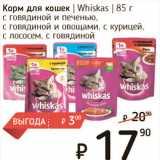Магазин:Я любимый,Скидка:Корм для кошек Whiskas 85г