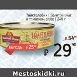Магазин:Я любимый,Скидка:Толстолобик Золотой очаг в томатном соусе