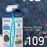 Молоко Рузское 3,2%-4%